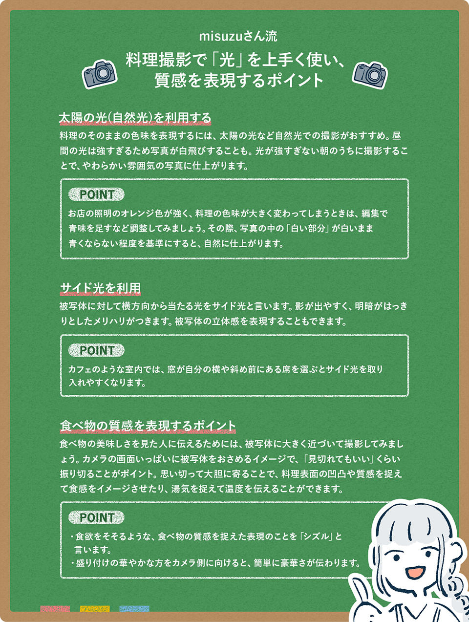 misuzuさん流、料理撮影で「光」を上手く使い、質感を表現するポイント