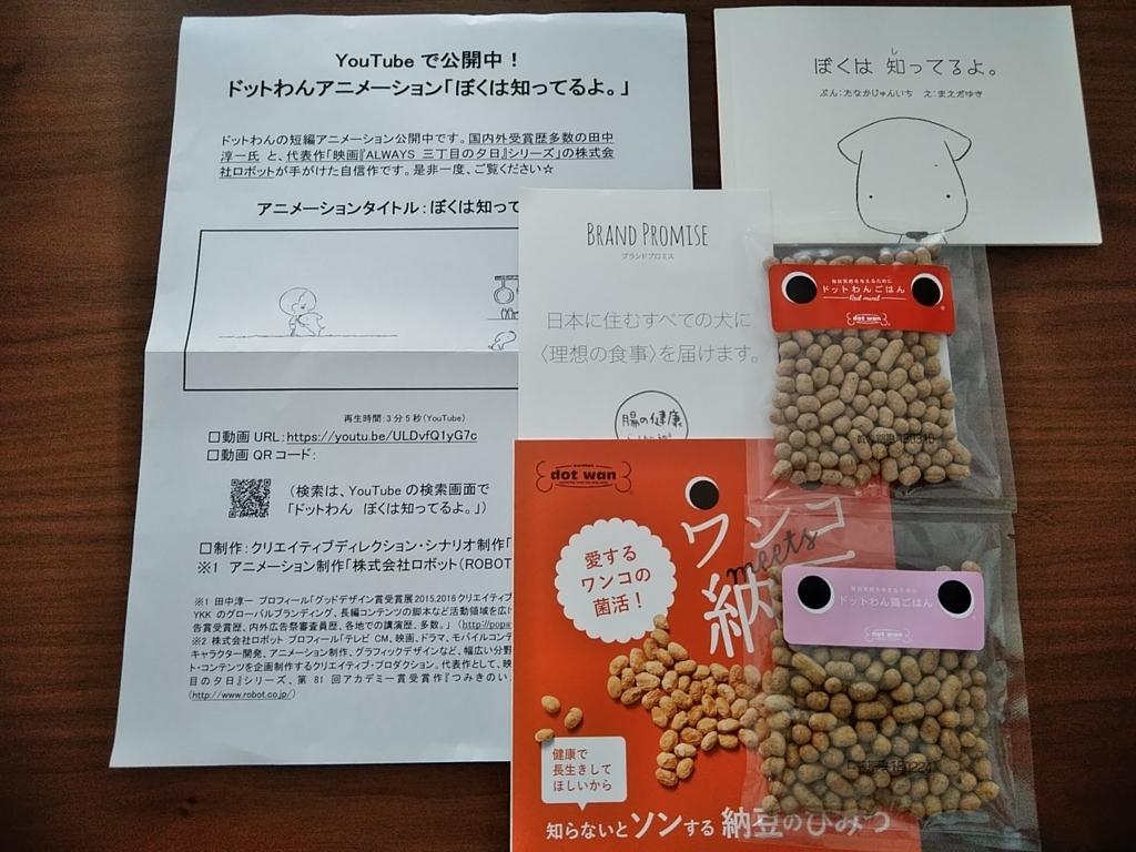f:id:nicosugi:20171008235112j:plain