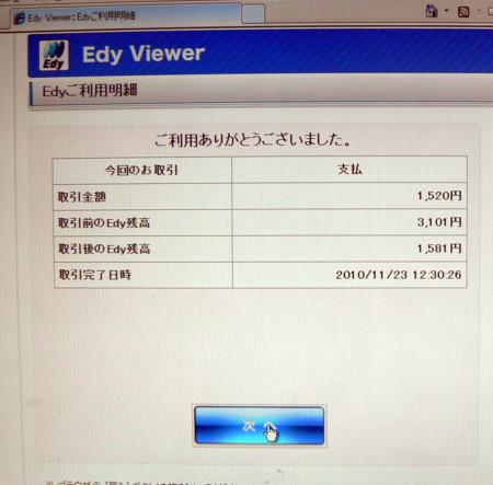 f:id:nicotakuya:20101127102842j:image
