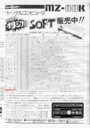 f:id:nicotakuya:20110731013102j:image