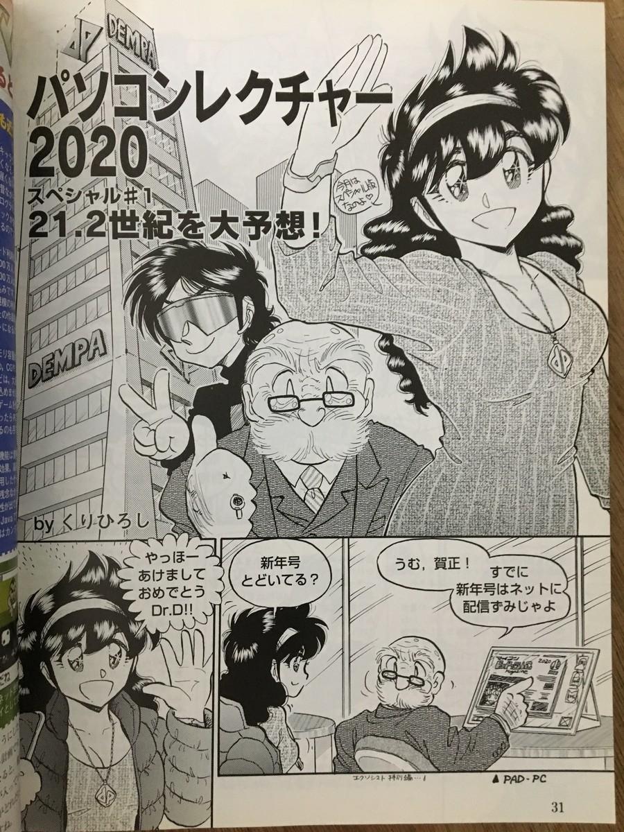 f:id:nicotakuya:20190923010208j:plain