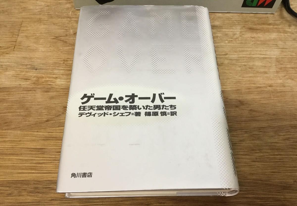 f:id:nicotakuya:20190924012054j:plain