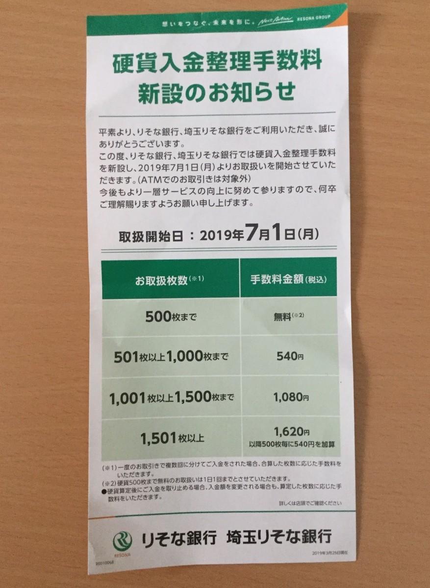 f:id:nicotakuya:20191111151737j:plain