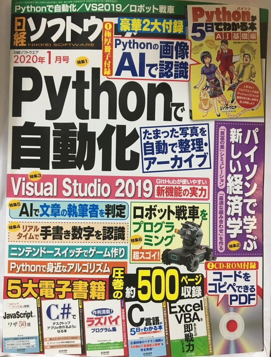 f:id:nicotakuya:20191125002555j:plain