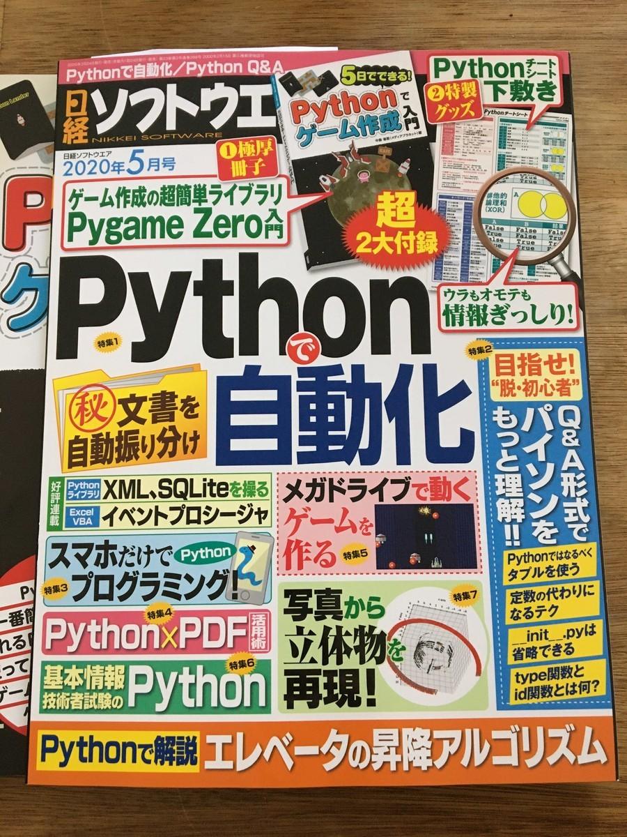 f:id:nicotakuya:20200324105418j:plain