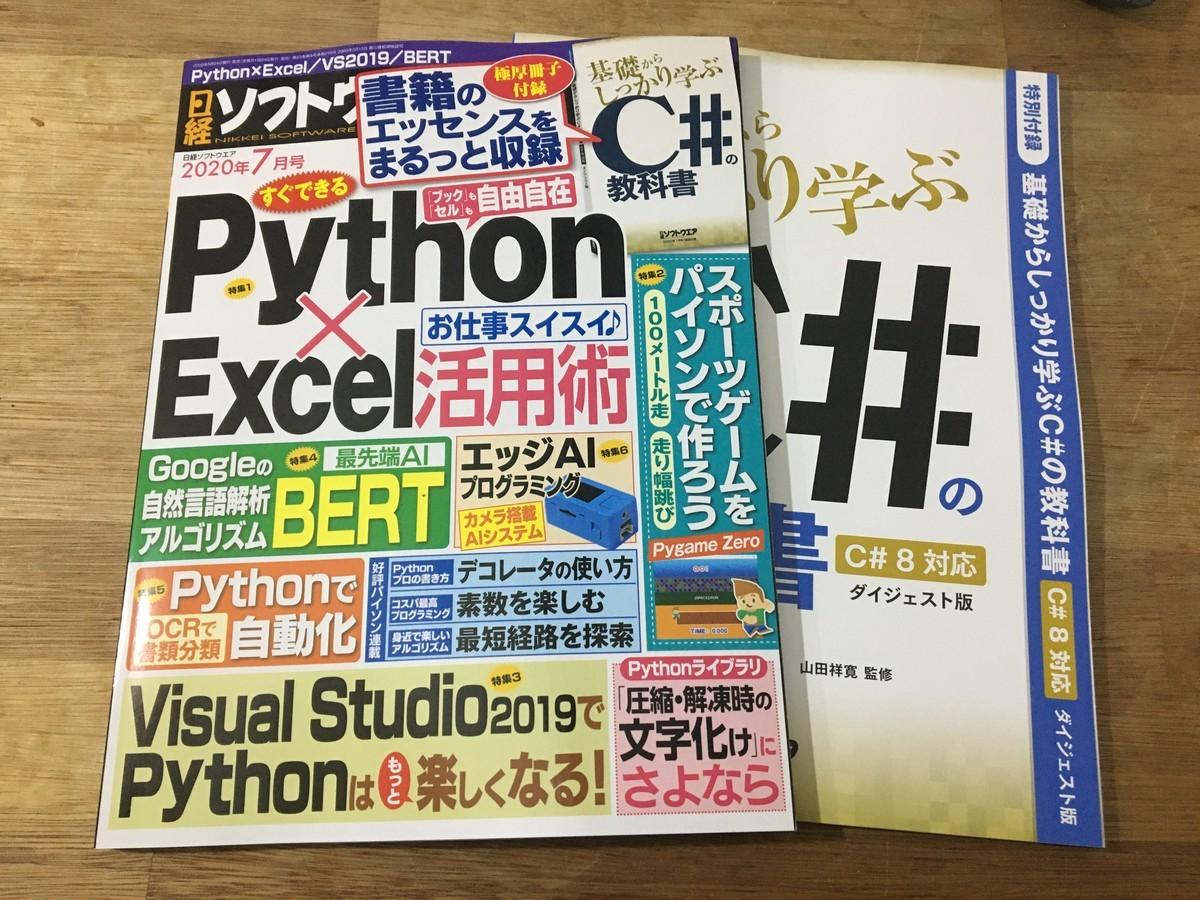 f:id:nicotakuya:20200524032544j:plain