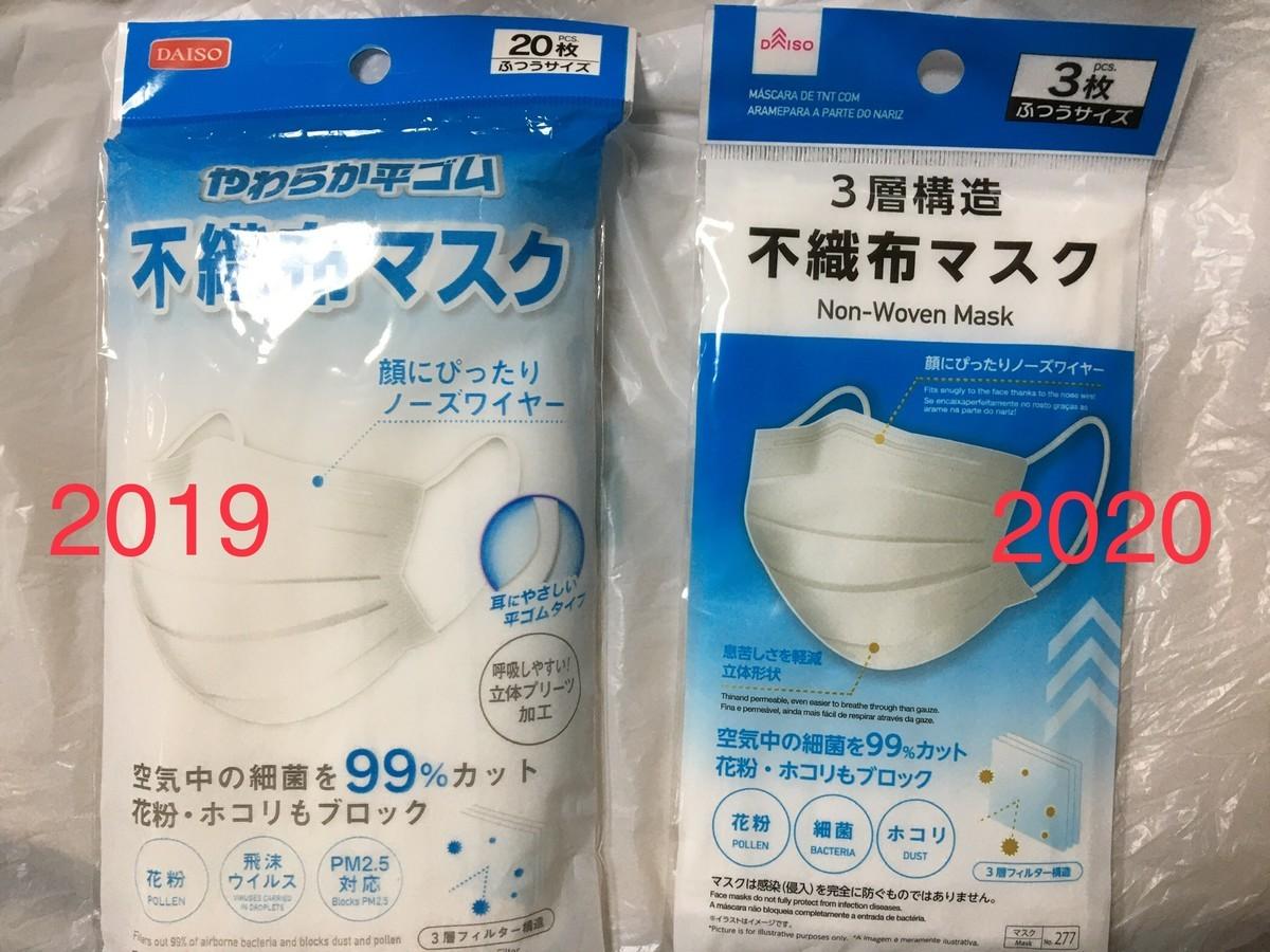 f:id:nicotakuya:20200712192918j:plain