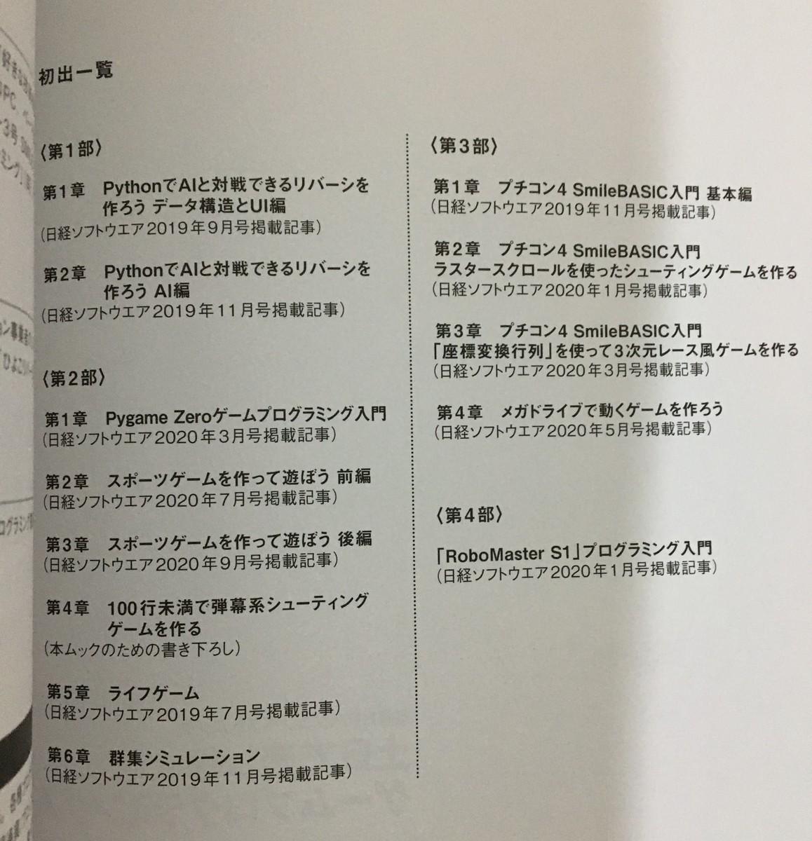 f:id:nicotakuya:20200923092114j:plain
