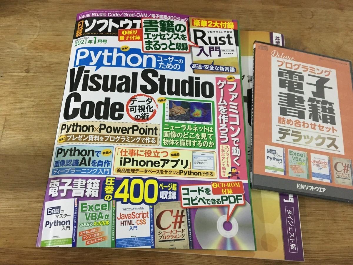 f:id:nicotakuya:20201124033335j:plain