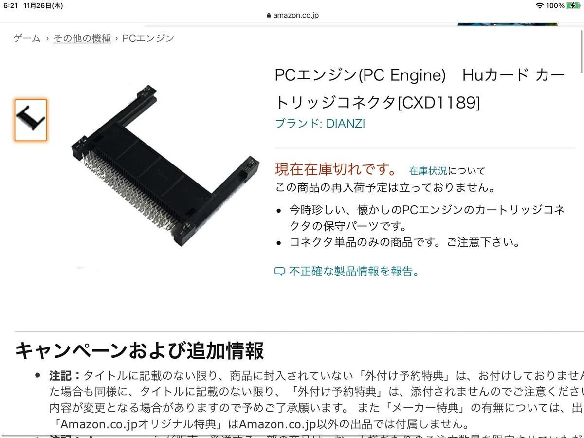 f:id:nicotakuya:20201208111716j:plain
