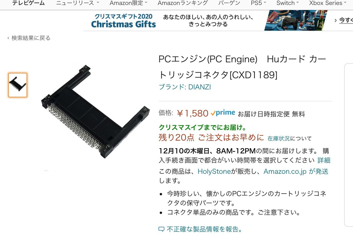 f:id:nicotakuya:20201209070732j:plain