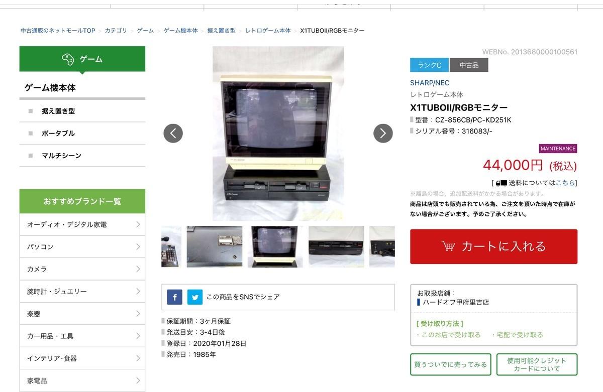 f:id:nicotakuya:20201220123604j:plain