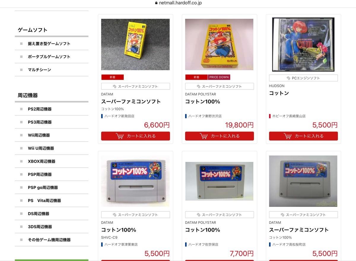 f:id:nicotakuya:20201220124013j:plain