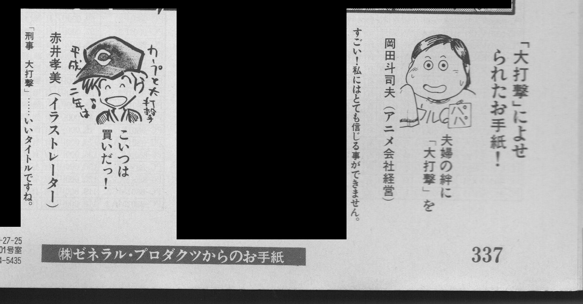 f:id:nicotakuya:20201229012551j:plain