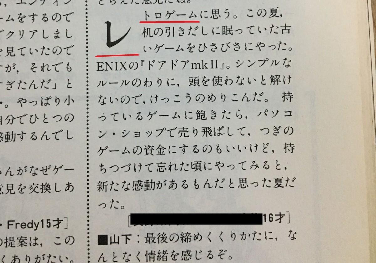 f:id:nicotakuya:20210111011024j:plain