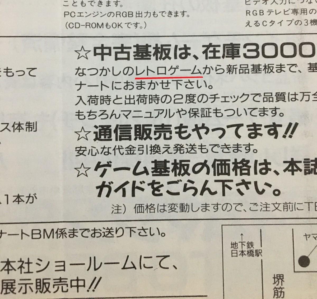 f:id:nicotakuya:20210111012459j:plain