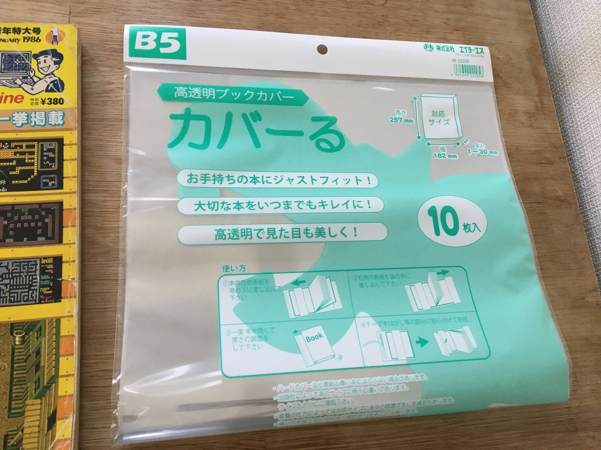 f:id:nicotakuya:20210420182544j:plain