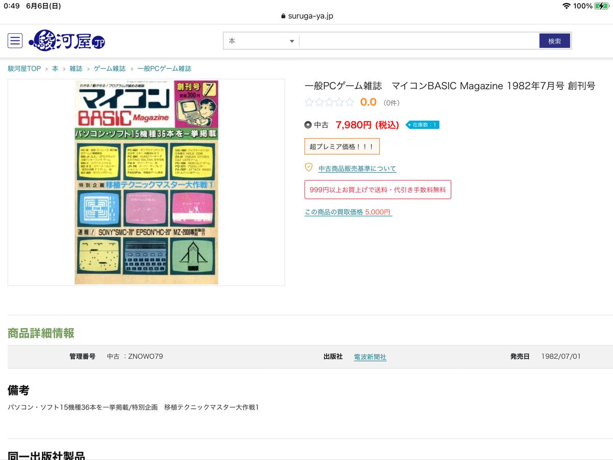 f:id:nicotakuya:20210606010058p:plain