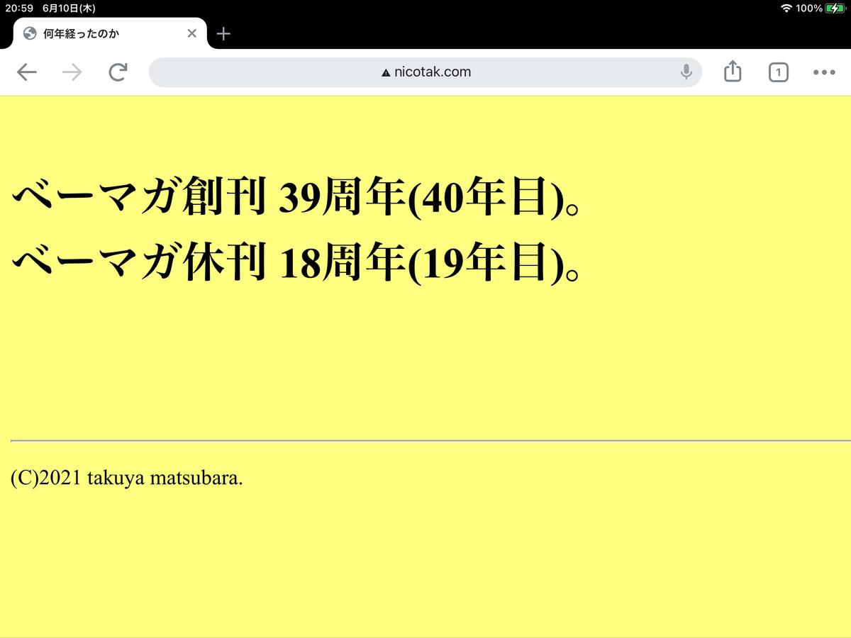 f:id:nicotakuya:20210610210445p:plain