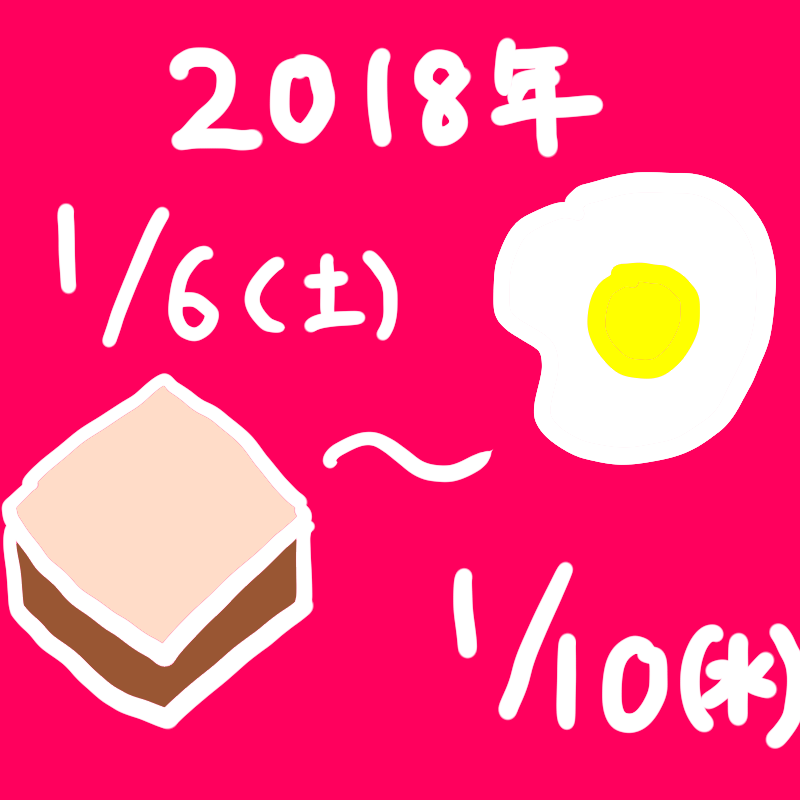 f:id:nie3:20180110182558p:plain
