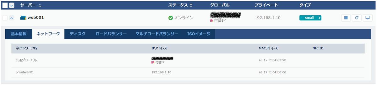 f:id:nifcloud-developers:20201208135043p:plain