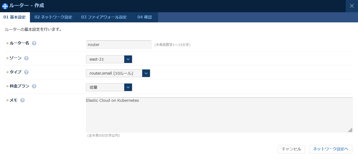 f:id:nifcloud-developers:20210906135657p:plain