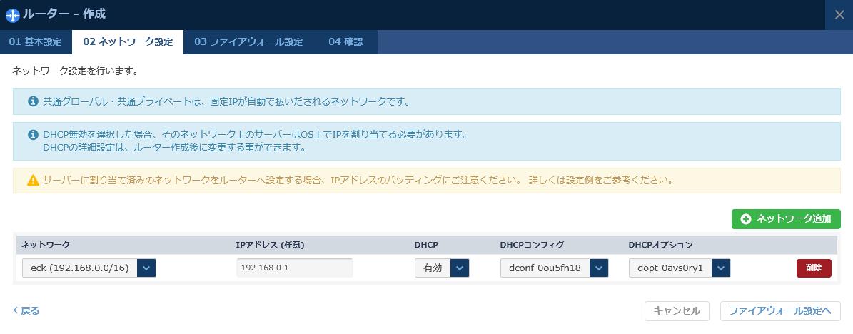 f:id:nifcloud-developers:20210906135720p:plain