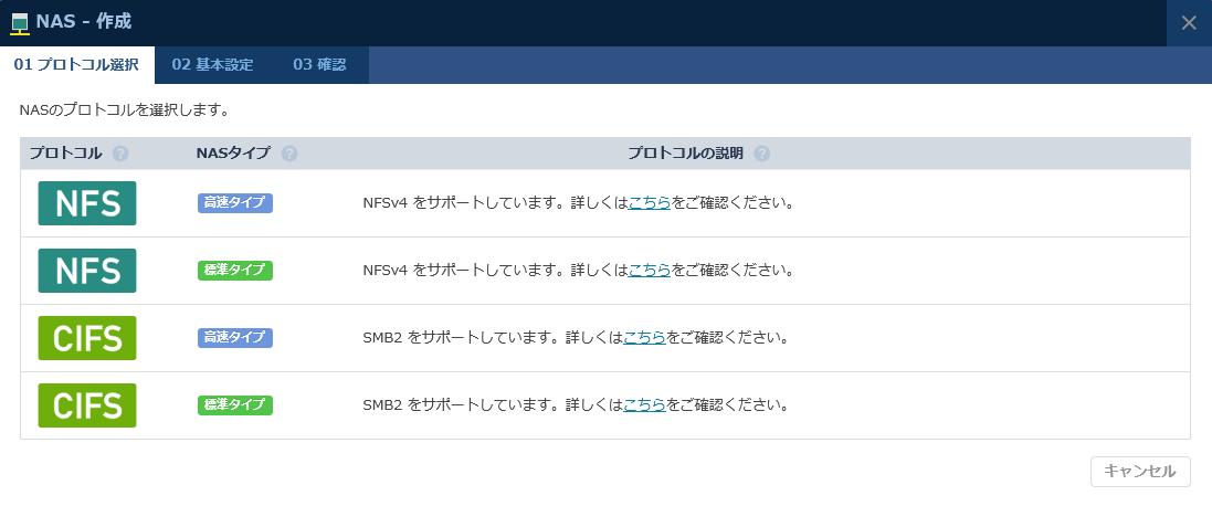 f:id:nifcloud-developers:20210906135936p:plain