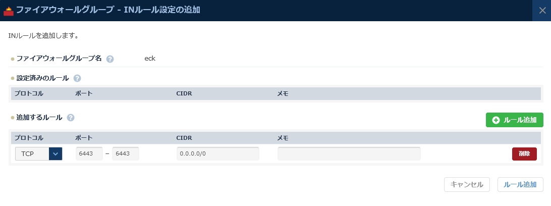 f:id:nifcloud-developers:20210906140208p:plain