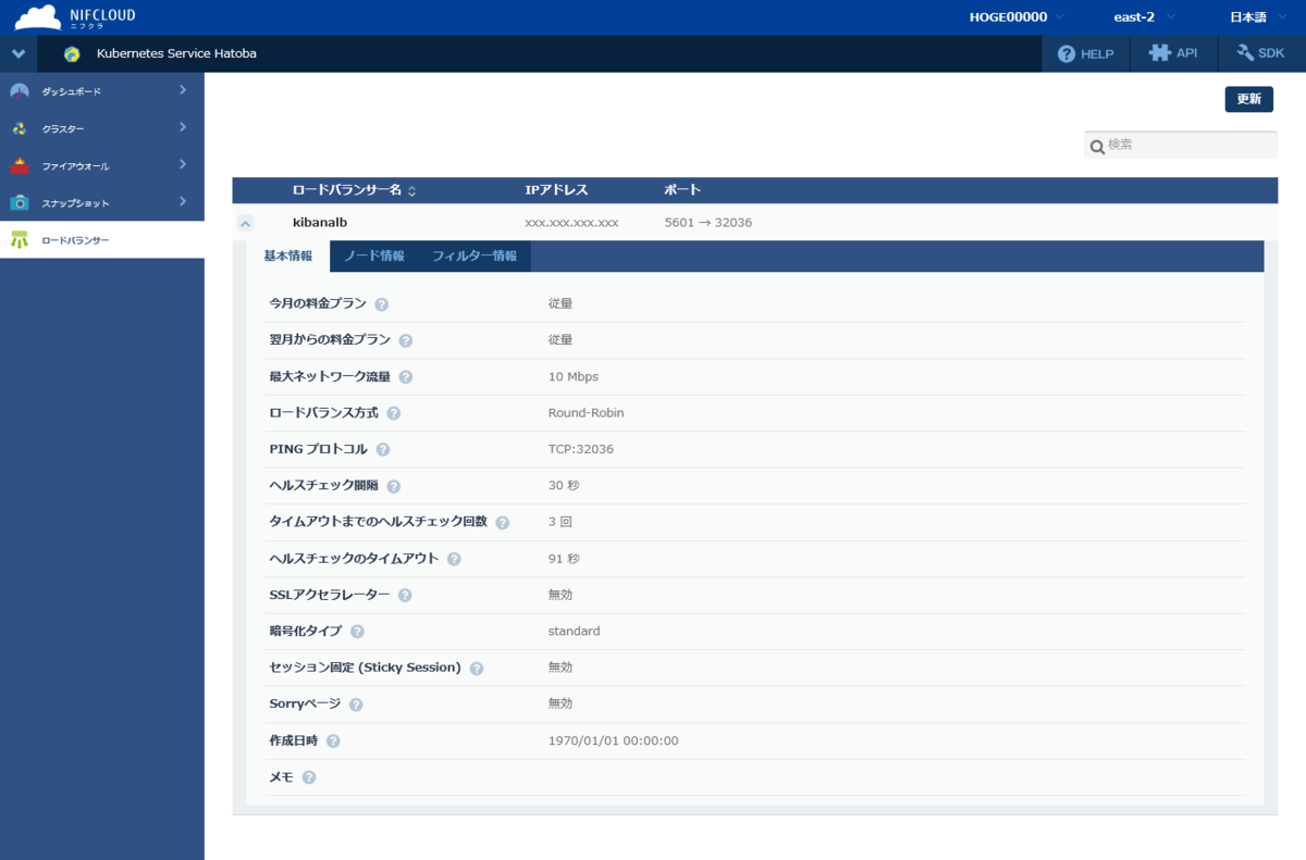 f:id:nifcloud-developers:20210906140453p:plain