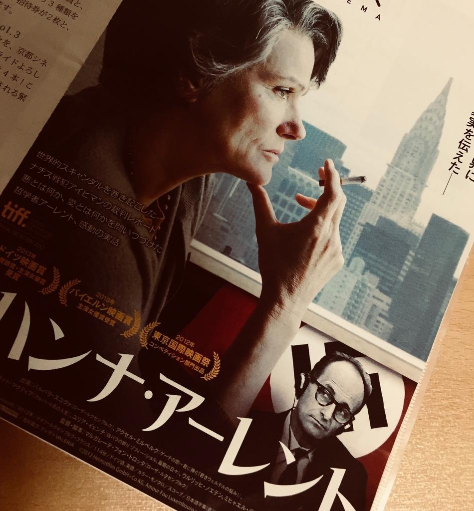 映画「ハンナ・アーレント」に見る「考えること」とは - うつ・内向型 ...