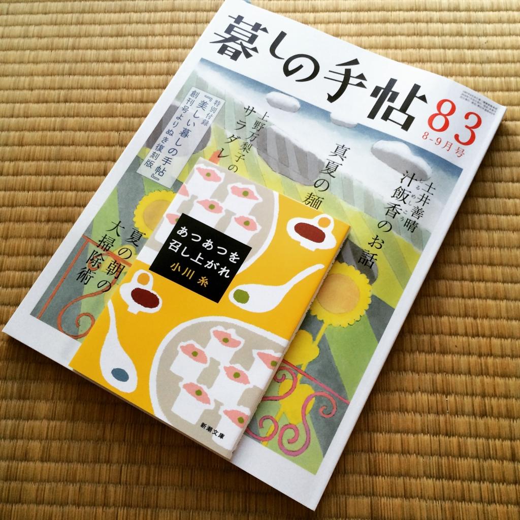 f:id:nigatsu_hatsuka:20160817071348j:plain