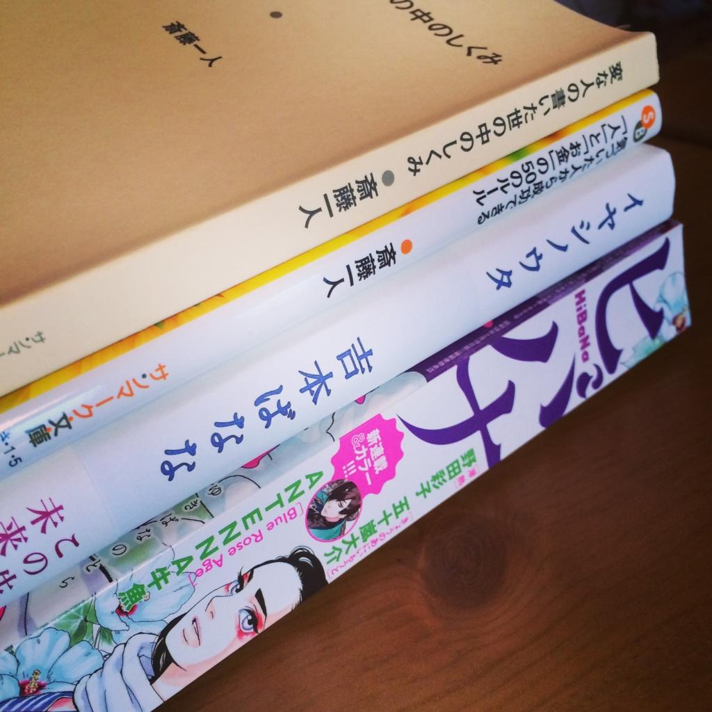 f:id:nigatsu_hatsuka:20160912062100j:plain