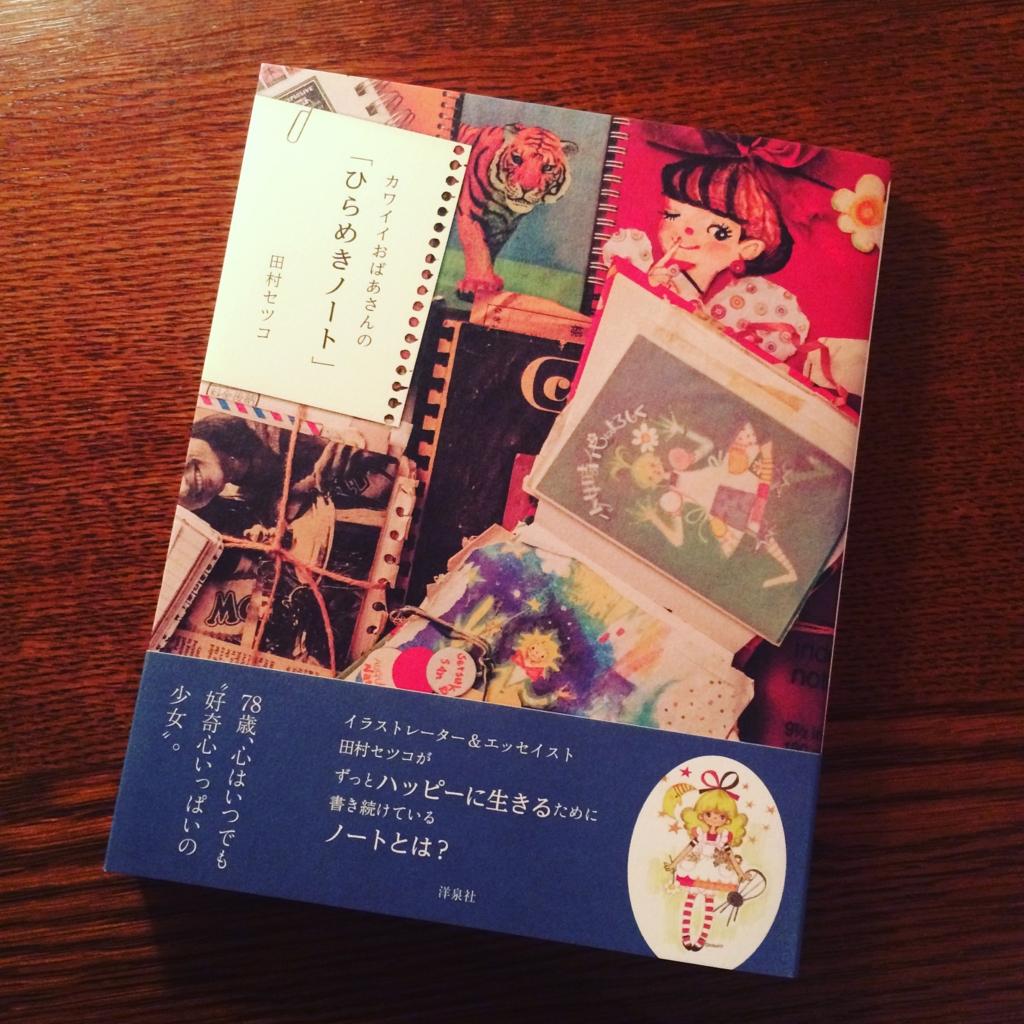 f:id:nigatsu_hatsuka:20161009103008j:plain