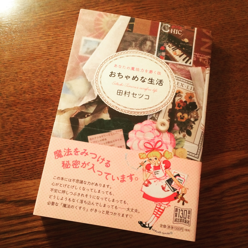 f:id:nigatsu_hatsuka:20161014062150j:plain