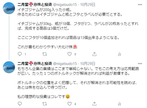 f:id:nigatsudo:20201108113445p:plain