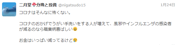 f:id:nigatsudo:20201227164432p:plain