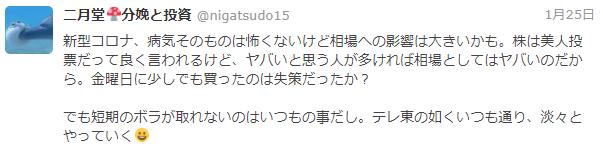 f:id:nigatsudo:20201227164557p:plain