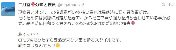 f:id:nigatsudo:20201227165019p:plain