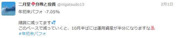 f:id:nigatsudo:20201227165313p:plain