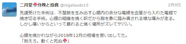 f:id:nigatsudo:20201227165422p:plain