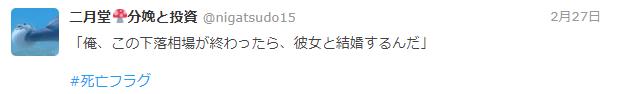 f:id:nigatsudo:20201227165843p:plain
