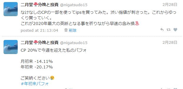 f:id:nigatsudo:20201227170454p:plain