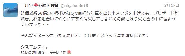 f:id:nigatsudo:20201227170618p:plain