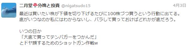 f:id:nigatsudo:20201229152549p:plain