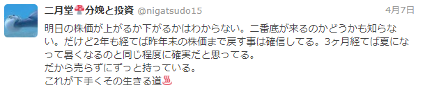 f:id:nigatsudo:20201229153004p:plain