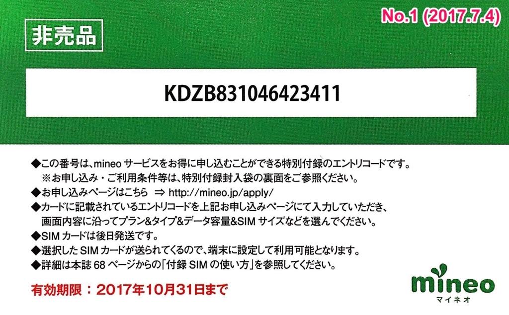 f:id:nigelle1221:20170704201231j:plain