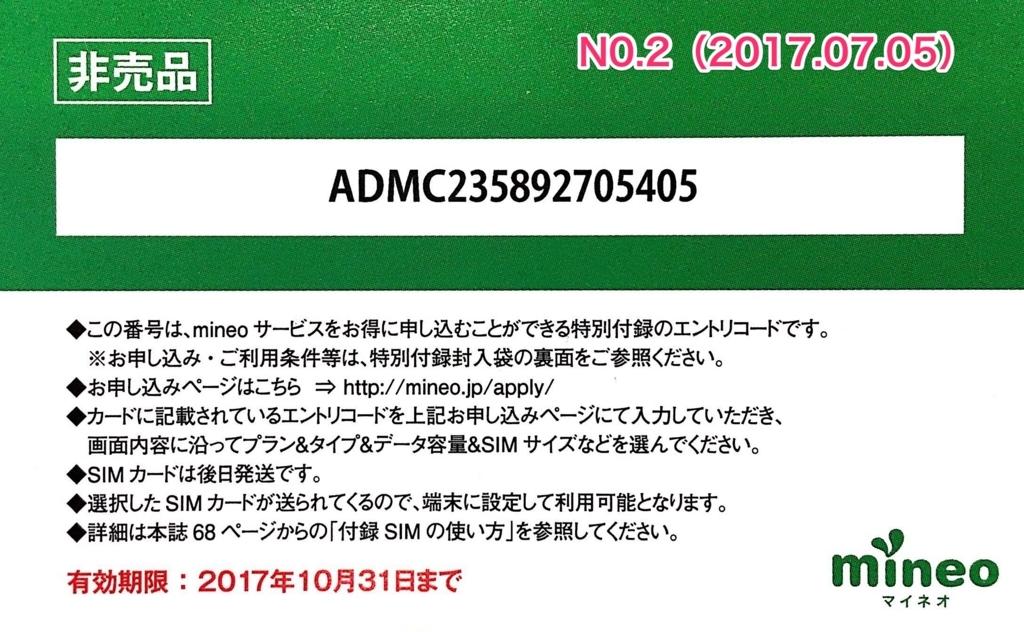 f:id:nigelle1221:20170705152804j:plain