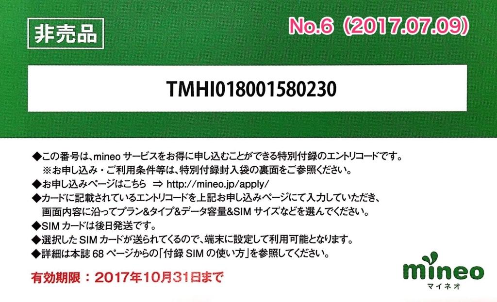 f:id:nigelle1221:20170710010117j:plain