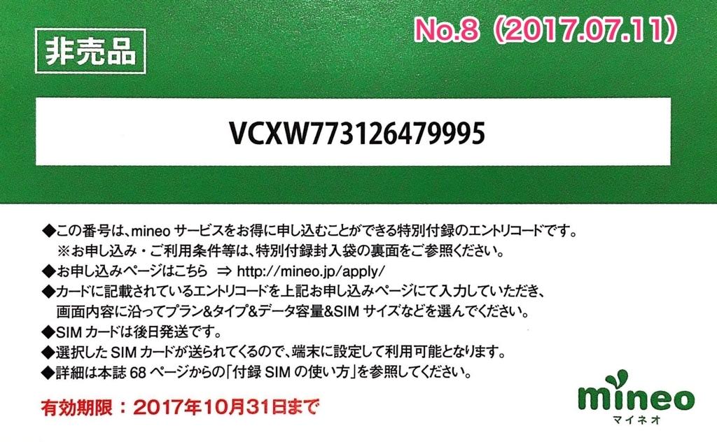 f:id:nigelle1221:20170711194009j:plain